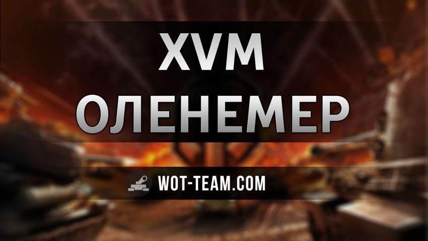 xvm оленемер для world of tanks
